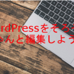 WordPressをそろそろちゃんと編集しよう