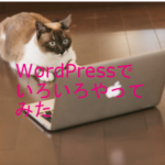 WordPressでいろいろやってみた