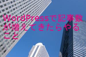 WordPressの記事数が増えてきたらやること