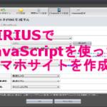 SIRIUSでJavaScriptを使ったスマホサイトを作成